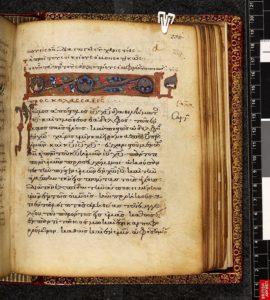 12世紀のギリシャ語の聖書