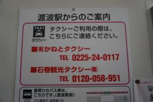 jr渡波駅 タクシー電話番号