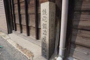 堺鉄砲鍛冶屋の屋敷