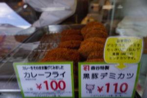 神戸のグルメ、森谷商店コロッケ屋