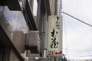 神戸のグルメ、武蔵のとんかつ