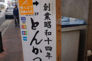 神戸のグルメ、武蔵とんかつ