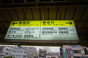 神戸JR元町駅
