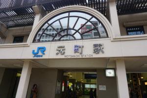 神戸元町駅