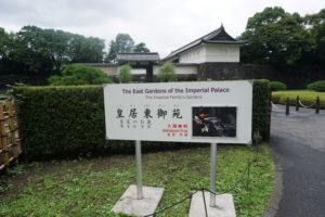皇居東御苑、大手門入り口