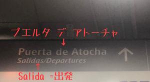 アトーチャ駅標識