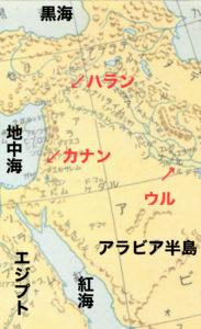 旧約聖書カナンの地