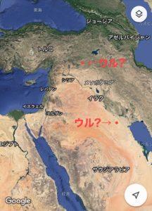 アブラハムの生まれたウルの場所の地図