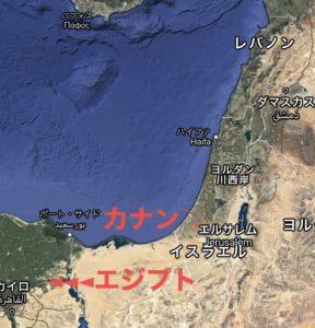 カナンからエジプト