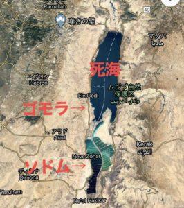 ソドムとゴモラの地図